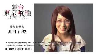 舞台『東京喰種トーキョーグール』 東京公演/7月2日(木)~8日(水) ...