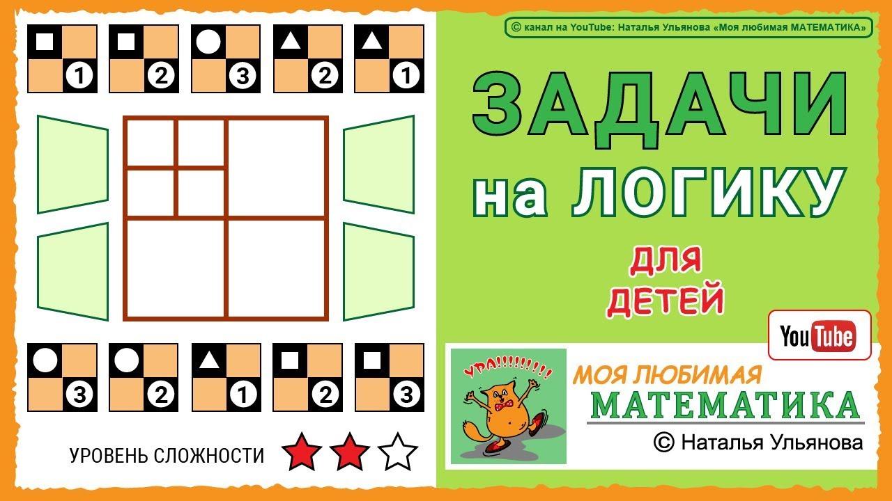 задачи на логику для детей математика Youtube