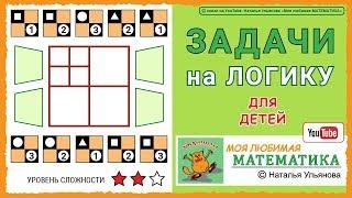 Задачи на логику для детей / математика.