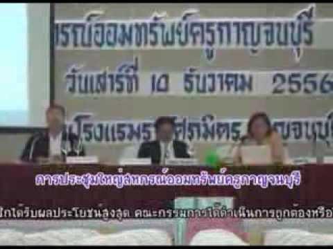 ประชุมสหกรณ์ออมทรัพย์ครูกาญจนบุรี