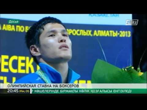 Олимпийские игры в Рио: надежды сборной Казахстана по боксу