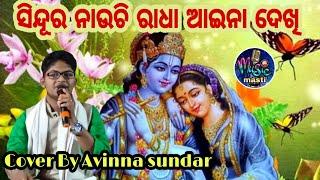 Sindura Nauchi Radha Aaina Dekhi    Recorded Live On Stage    Cover By Avinasundar