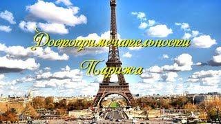 видео Париж. Достопримечательности Парижа. Проект туристы. Первая часть.
