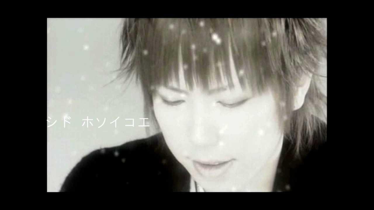 SID シド ホソイコエ (高音質) -...