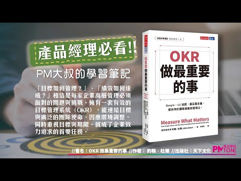 【PM讀書會】OKR:做最重要的事(PPT影音版)