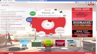 justrub | БЕЗ ВЛОЖЕНИЙ | Заработок 5, 50, 500 рублей в день