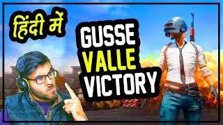 PUBG Mobile - Gusse Valle Arcade Victory!!! - Hitesh KS