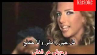 Arabic Karaoke ana dana