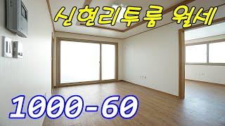 [거래완료]전월세 둘다 가능한 경기도 광주 투룸_크기,…