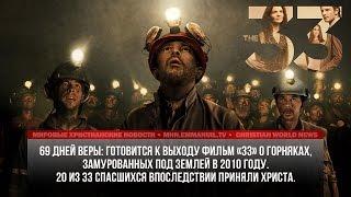 «33» - фильм о замурованных под землей горняках и их чудесном спасении