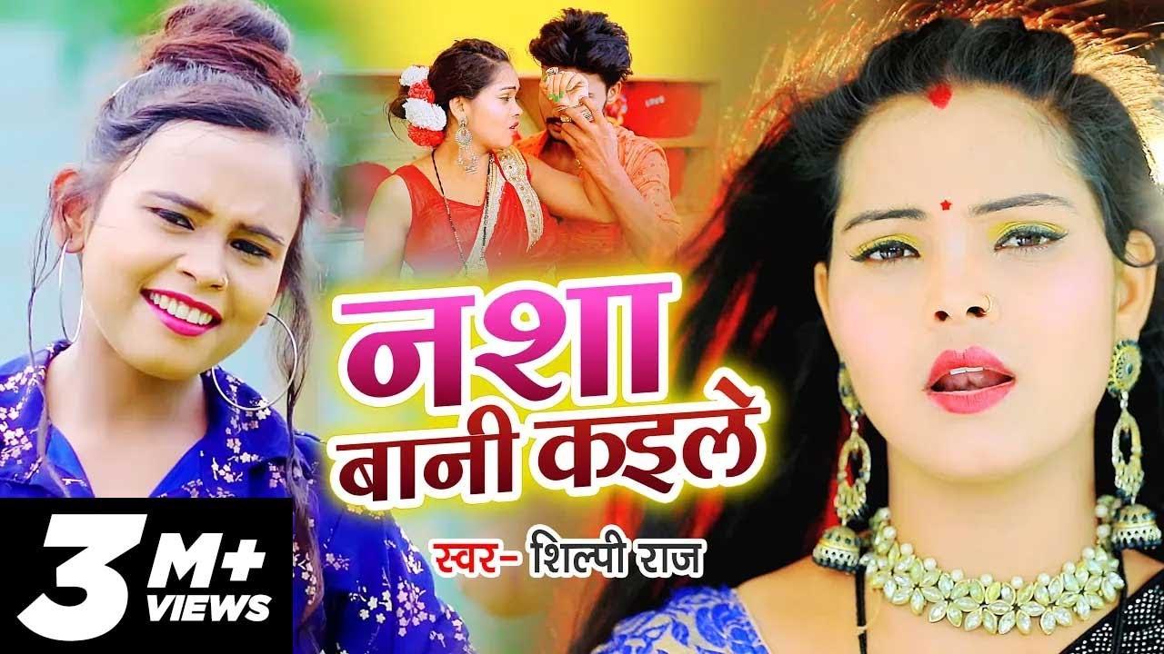 #VIDEO | #शिल्पी_राज का जबरजस्त गाना | नशा बानी कईले | #Shilpi Raj | Bhojpuri Song 2021