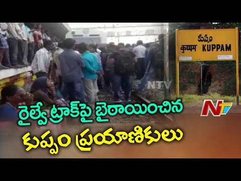 Thousands Of Passengers Protest at Kuppam Railway Station After Bangalore Express Cancelled   NTV