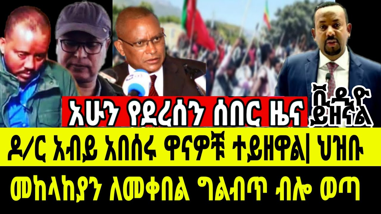 Dr Abiy Ahmed's today message to TPFL