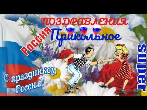 Прикольное красивое поздравление в праздник 12 июня   День России! С  ДНЕМ РОССИИ  поздравляю! - Как поздравить с Днем Рождения