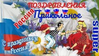 Прикольное красивое поздравление в праздник 12 июня   День России! С  ДНЕМ РОССИИ  поздравляю!