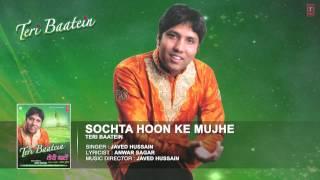 Javed Hussain : Sochta Hoon Ke Mujhe Tujhse Mohabbat Latest Full Audio Song | Teri Baatein