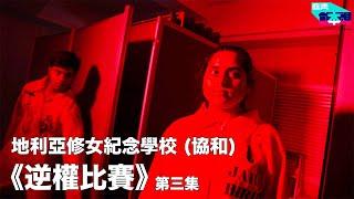 Publication Date: 2020-01-29 | Video Title: 地利亞修女紀念學校(協和) X 奮青創本視《逆權比賽》第三集