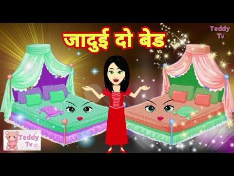 जादुई दो बेड  - Hindi Kahaniya    Jadui Kahaniya    Kahaniya    Hindi Kahaniya    Chotu Tv