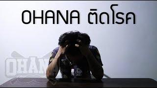 ohana-ติดโรค