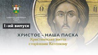 """1-ий випуск: Пасха // проєкт """"Христос – наша Пасха. Християнське життя сторінками Катехизму"""""""