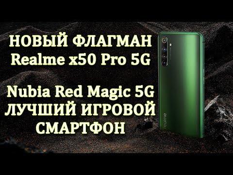 Realme X50 Pro 5g. Новый ФЛАГМАН за недорого. Nubia Red Magic 5g. Новый лучший игровой смартфон.
