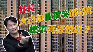 社長陳承龍 太古城呎價突破2萬 樓市真係咁旺? 