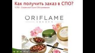 Как получить заказ в СПО Орифлейм