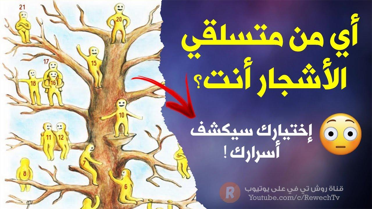 أي من متسلقي الأشجار أنت؟ اختر ما يناسبك و تعرف على خفايا شخصيتك