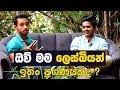Exclusive Interview With Thashi Jayaweera | MY TV SRI LANKA