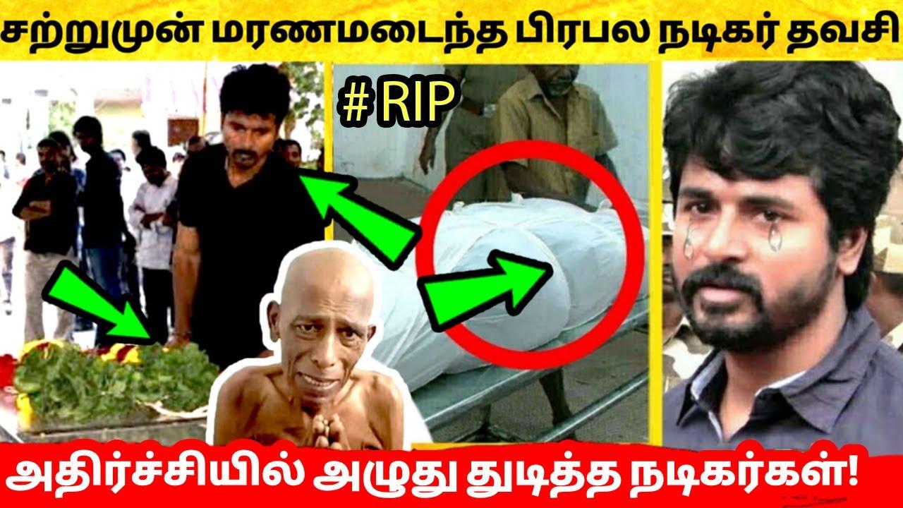 சற்றுமுன் மரணமடைந்த பிரபல நடிகர் Thavasi ! அதிர்ச்சியில் துடித்த நடிகர்கள்! Actor Thavasi is no more