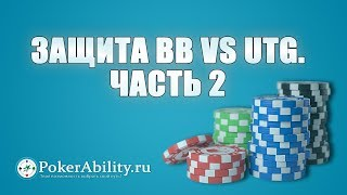 Покер обучение | Защита BB vs UTG. Часть 2