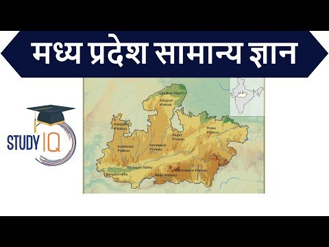 Madhya Pradesh Static GK Part 1 - MPPSC Vyapam Patwari MPSI MP PCS Police Teachers Recruitment Jobs