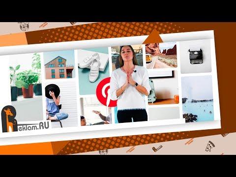 Pinterest Для Бизнеса ✔️ Как Продвигать Товары и Услуги ✔️ Студия объёмной рекламы Reklamru