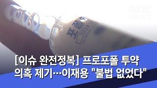 """[이슈 완전정복] 프로포폴 투약 의혹 제기…이재용 """"불법 없었다"""" (2020.02.14/뉴스외전/MBC)"""