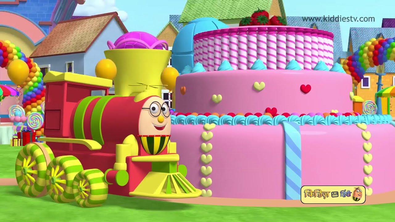Humpty Train ka Janmadin   Birthday song   Nuresery Rhymes for Children   Kiddiestv Hindi