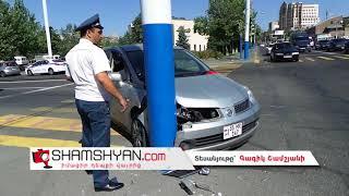 Երևանում 30 ամյա վարորդը Nissan ով բախվել է էլեկտրասյանը, կինն ու երեխան տեղափոխվել են հիվանդանոց