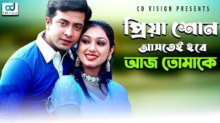 প্রিয়া শোন আসতেই হবে আজ তোমাকে | Shakib Khan | Apu Biswas | Bangla Movie Song 2020 | CD Vision