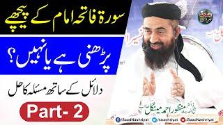 Surah Fatiha  Mam K Pechy Part 2  Molana Manzoor Ahmed Mengal Shab