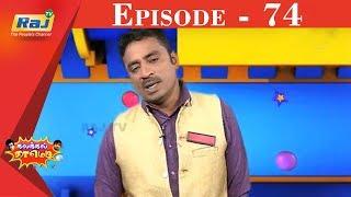Kalakkal Comedy 25-11-2018 Raj tv Show