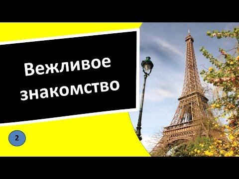 знакомства французы