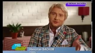 Премьера клипа Николая Баскова