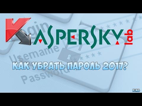 Как убрать пароль с Kspersky 2017?