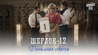 Шерлок, серия 12 - Финальная схватка | Пародия 2016