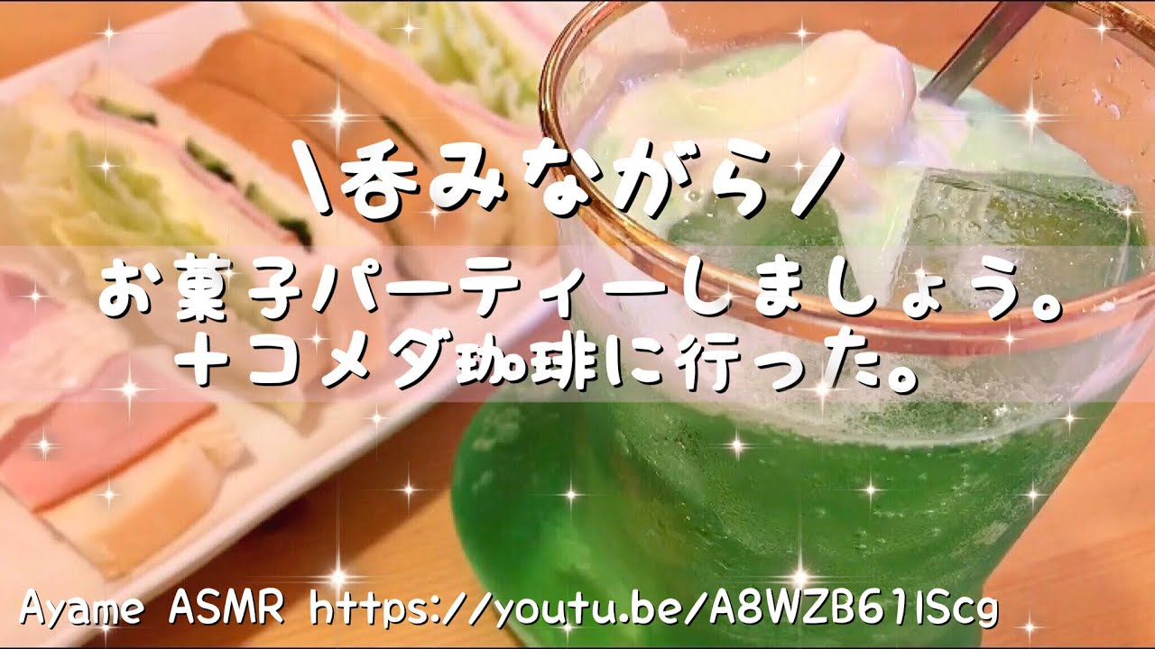 ASMR [ 小声 • 囁き ] 雑談 / お菓子パーティー & コメダ珈琲 / Small talk / A party with sweets & a meal in a café