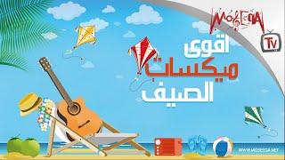 أقوي أغاني الصيف - Arabic Summer Mix