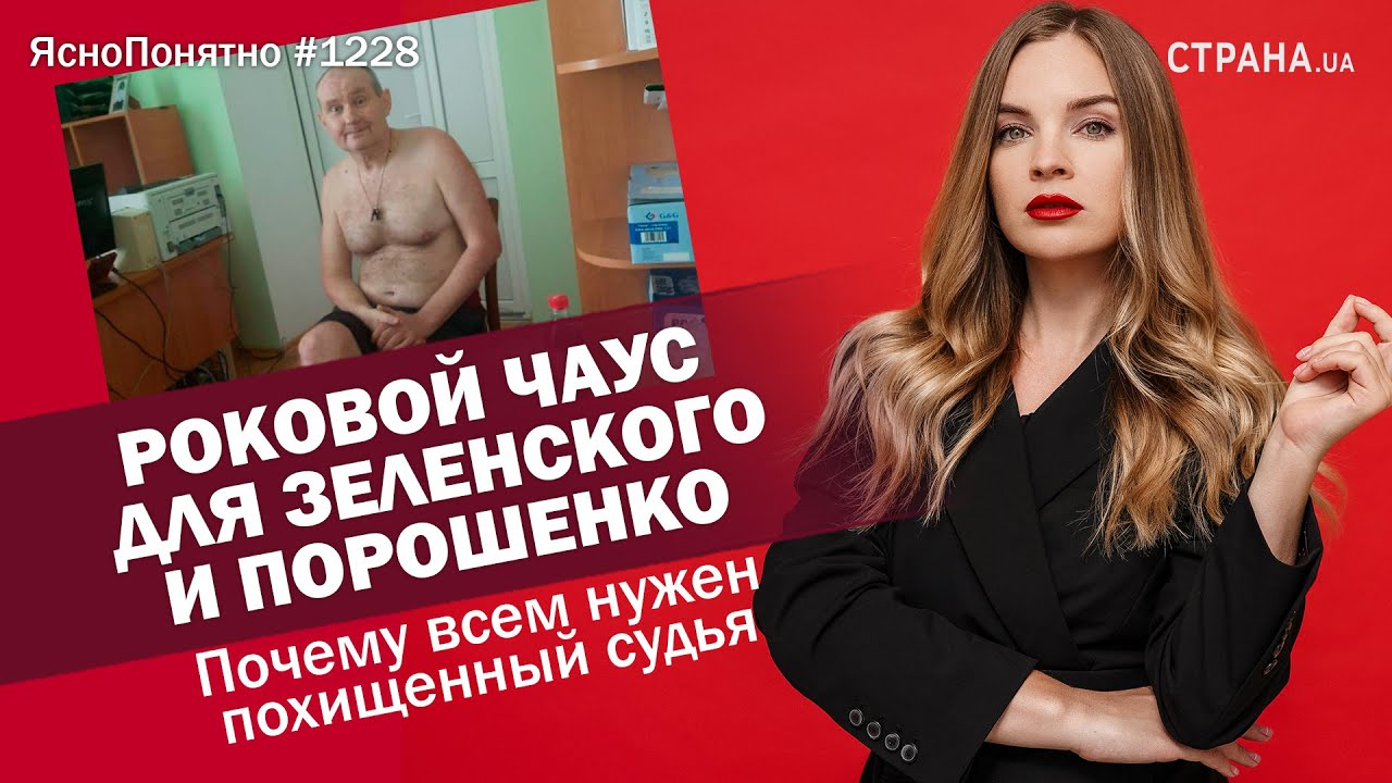 Download Роковой Чаус для Зеленского и Порошенко. Почему всем нужен похищенный судья #1228 by Олеся Медведева