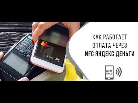 Яндекс деньги+NFC как настроить и расплачиваться