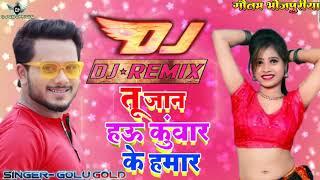 तू जान हऊ कुंवार के हमार || Golu Gold || bhojpuri MP3 DJ remix song