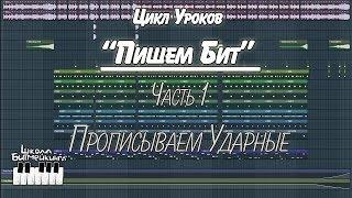 Урок 01 - Пишем бит | Битмейкинг в FL Studio