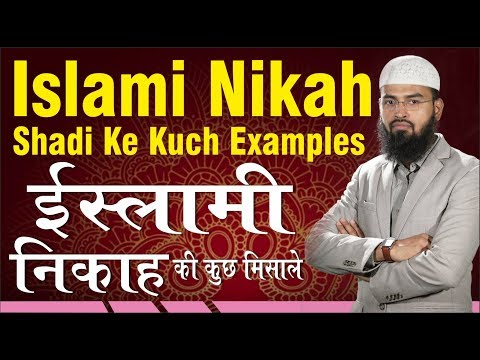 Islami Nikah - Shadi Ke Kuch Examples By Adv. Faiz Syed Travel Video